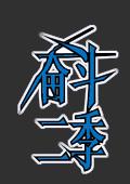 奋斗二季 2012