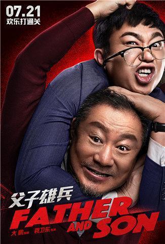 父子雄兵(剧情片)