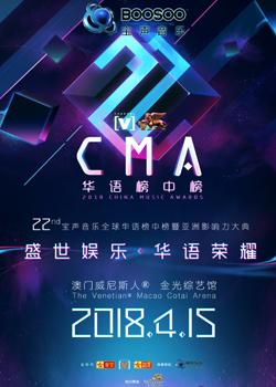 第22届全球华语榜中榜(综艺)