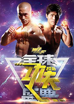 WLF2016武林风全球功夫盛典