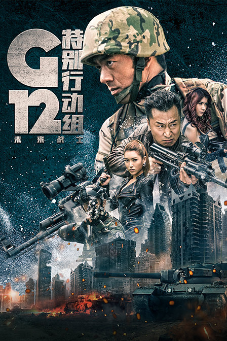 G12特别行动组—未来战士