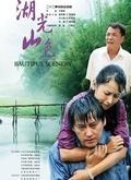 湖光山色[2011](国产剧)