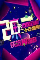 东方风云榜颁奖盛典 2013