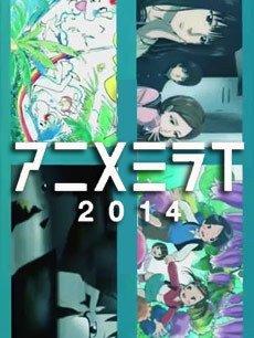 动画未来2014