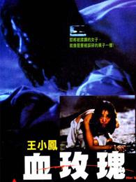 血玫瑰(1988)