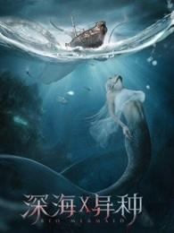 深海X异种