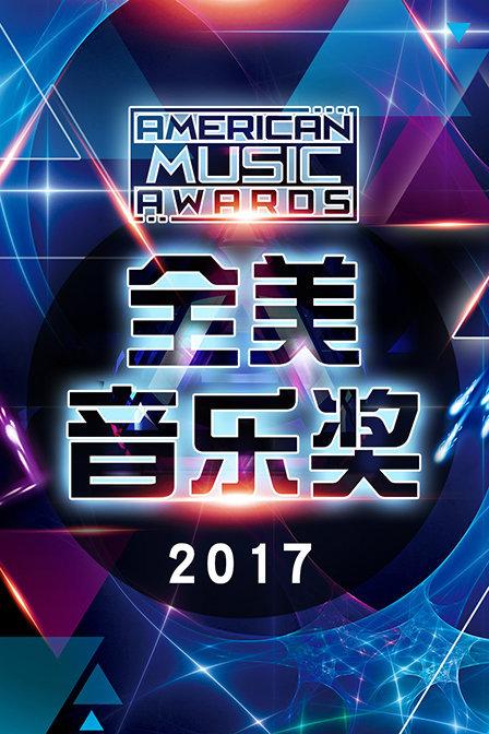 全美音乐奖2017