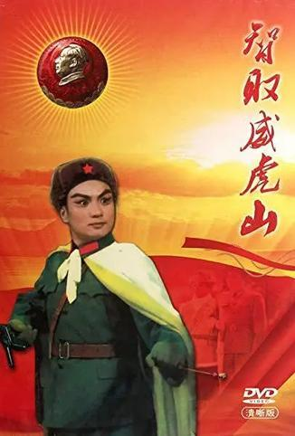 智取威虎山 1970