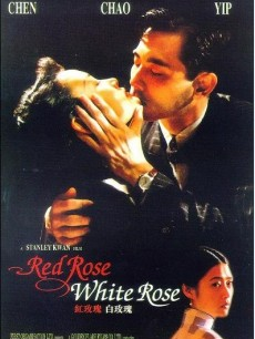 红玫瑰与白玫瑰