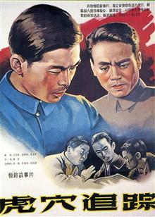 虎穴追踪(1956)