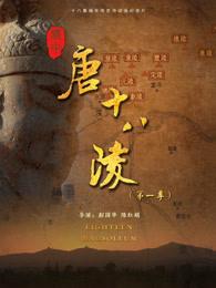 關中唐十八陵(第一季)