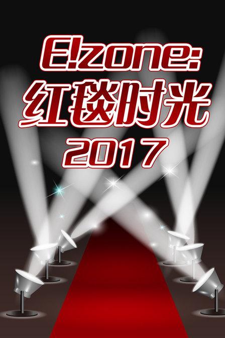 E!zone:红毯时光 2017