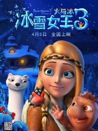 冰雪女王3:火与冰(普通话)(动画片)