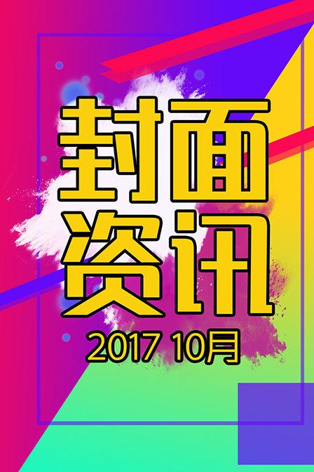封面资讯201710月