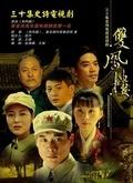 暗战风云(全30集)