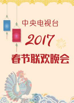 2017央视春晚(2017-01-28期)