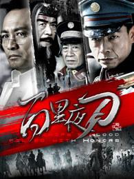 百里夜刀(国产剧)