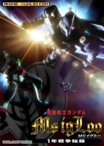 高达MSIGLOO:一年战争秘史(OVA)