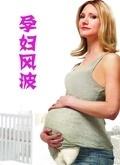 孕妇风波海报剧照