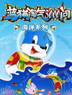 蓝猫淘气三千问海洋世界