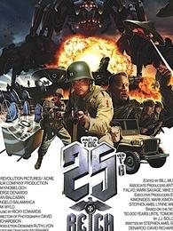 第25届帝国