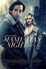 曼哈顿夜曲(动作片)