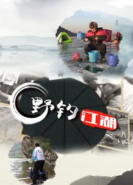 四海钓鱼之《野钓江湖》