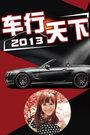 车行天下山东电视台2013