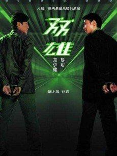 双雄2003版(陈木胜)
