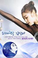 金妍儿的kiss and cry 2011