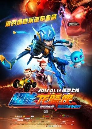 超能龙骑侠(动画片)