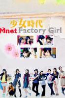 Factory Girl 2008