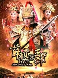 点击播放《薛平贵与王宝钏央视版》