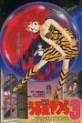 福星小子剧场版 1985:记得我的爱