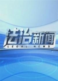 法治新闻(综艺)