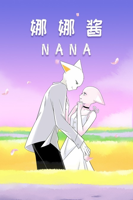 nana 娜娜酱