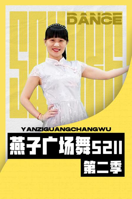 燕子广场舞5211 第二季