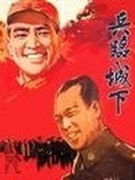 兵临城下 1964