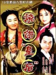 烧饼皇后(香港剧)