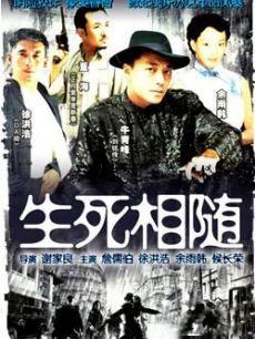 生死相随(全21集)