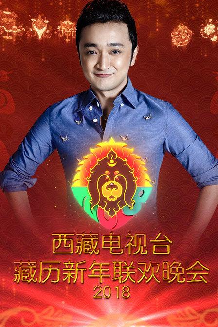 西藏电视台藏历新年联欢晚会 2018