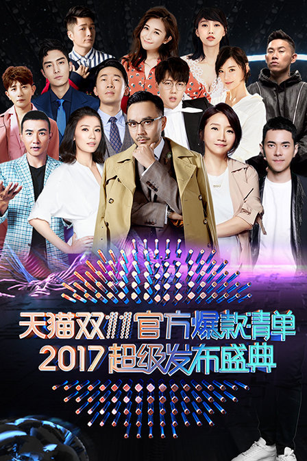 天猫双11官方爆款清单超级发布盛典2017