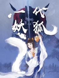 一代妖狐(动作片)