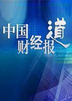 中国财经报道