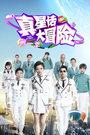 真星话大冒险 第一季浙江卫视直播,最新一期20170703在线播放