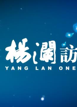 杨澜访谈录2012