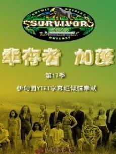 幸存者第17季:加蓬
