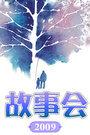 故事会湖南电视台2009