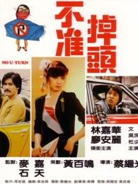 不准掉头(1981)