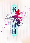 """""""2013书香中国""""全民阅读电视晚会"""